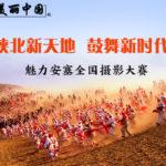 聚焦美麗中國之安塞「陝北新天地.鼓舞新時代」全國攝影大賽
