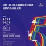 2021第五屆深圳.澳門國際文化旅遊創意產品設計大賽