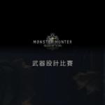 《魔物獵人:世界》武器設計比賽