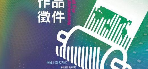 「中華民國第十八屆國際版畫雙年展」徵件