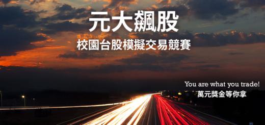 「元大飆股」校園台股模擬交易競賽