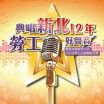 典唱新北12年「勞工之星」歌唱大賽