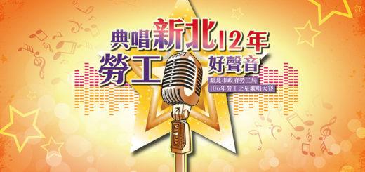 「典唱新北12年」勞工之星歌唱大賽