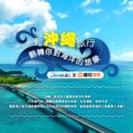 「到沖繩旅行」翻轉你對海洋的想像