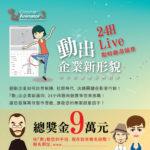 「動」出企業新形貌 24H Live 限時動畫競賽
