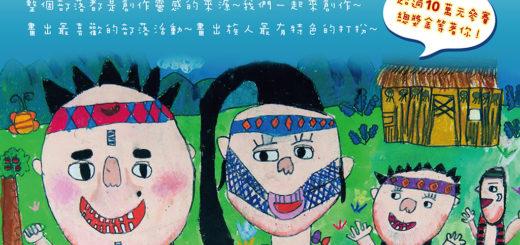 「原力覺醒」花蓮縣第二屆原住民青少年美術創作比賽