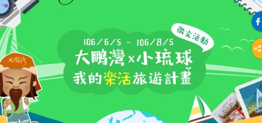「大鵬灣X小琉球」我的樂活旅遊計畫