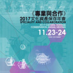 「專業與合作-2017文化資產保存年會」公開徵稿