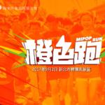 「小米橙色跑」台灣站