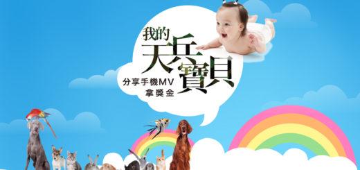 「我的天兵寶貝」手機MV分享活動