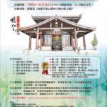 「旗聖宮之美」2017年第一屆彩繪寫生比賽