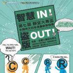 「智慧IN!盜版OUT!」第八屆靜宜大專盃全國英文四格漫畫創意競賽