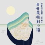 東港風/漁創小鎮「東港好店」徵選