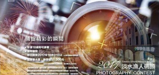 「淡水漁人碼頭」第一屆攝影大賽