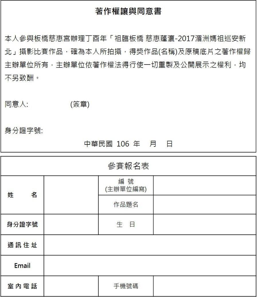 「湄洲媽祖蒞臺巡安遶境」攝影比賽 - 報名表
