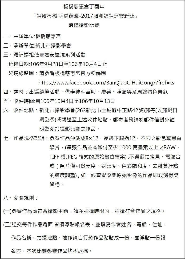 「湄洲媽祖蒞臺巡安遶境」攝影比賽-簡章 A