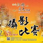 「湄洲媽祖蒞臺巡安遶境」攝影比賽
