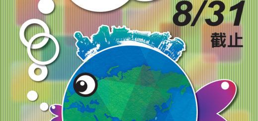 「環境教育、資源回收、綠色彰化」創意徵圖比賽