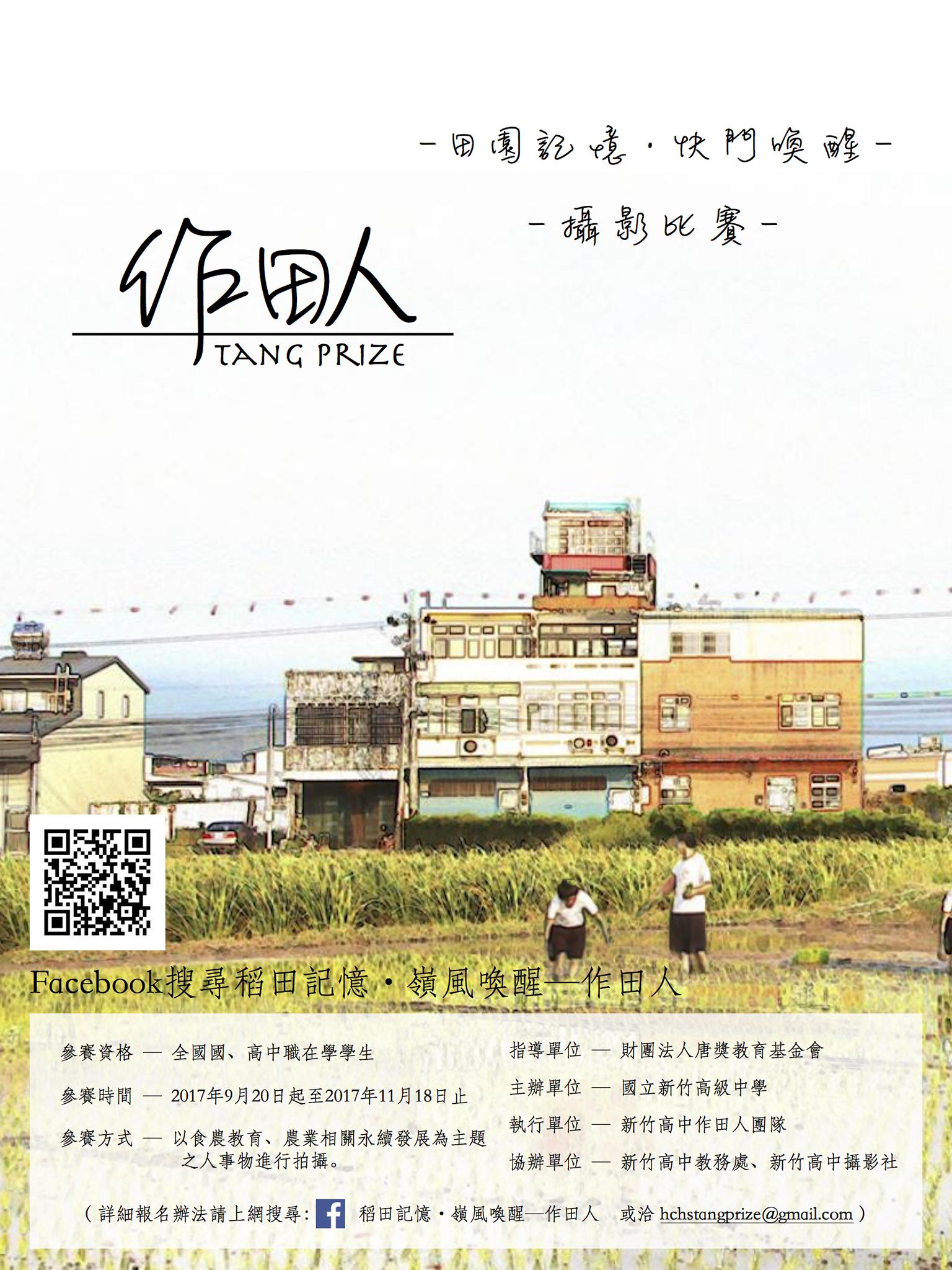 「田園記憶・快門喚醒」攝影比賽 海報