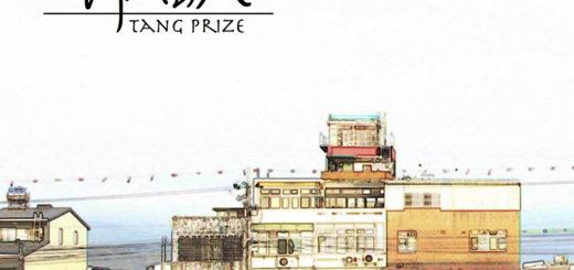 「田園記憶・快門喚醒」攝影比賽
