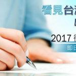 「看見台灣品牌心價值」徵文活動