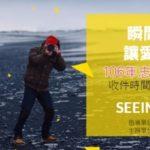 「瞬間即永恆.讓愛無限延伸」新北市志工服務攝影比賽徵件