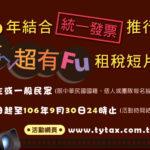 「稅創意 超有fu」租稅短片創作競賽