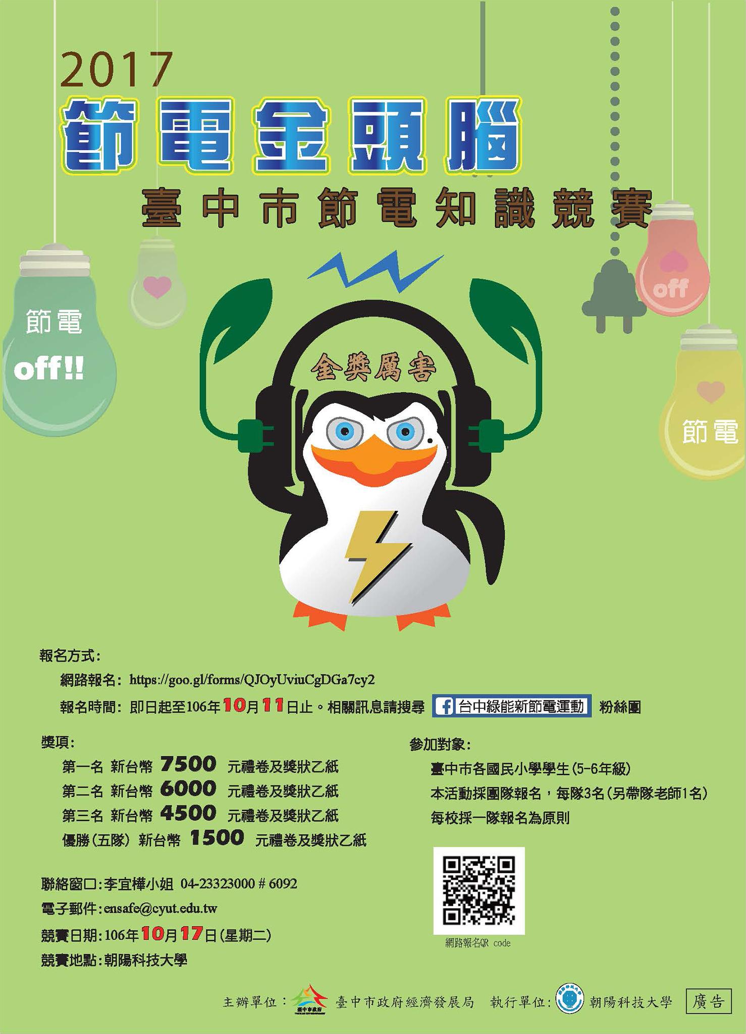 「節電金頭腦」臺中市節電知識競賽