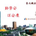 「臺北職安卡」、「工地安全文化宣導意象」及「職場健康促進文化意象」圖像創意競賽