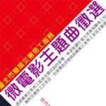 「106年度臺北市職業災害勞工服務微電影」主題曲徵選