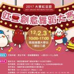 「2017大寮紅豆節」紅豆創意舞蹈大賽