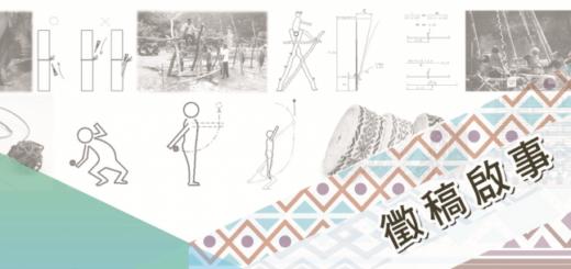 「2017年原住民族科學與數學教育學術研討會」徵稿