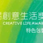 「2017新竹創意生活獎」包裝設計比賽