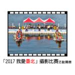 「2017 我愛臺北」攝影比賽