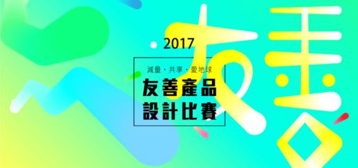 「GIGABYTE 2017減量・共享・愛地球」友善產品設計賽