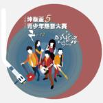 「Rock my way 我式搖滾」2017坤泰盃青少年熱音大賽