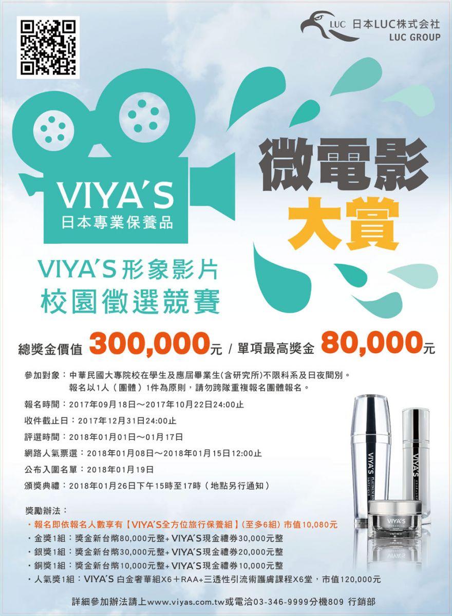 「VIYA'S問題(肌)解決專家」微電影徵選競賽