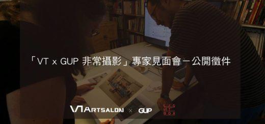 「VT x GUP 非常攝影」專家見面會-公開徵件