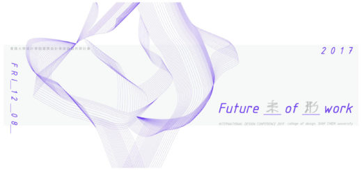 『實踐大學設計學院-國際設計學術與創作研討會』徵稿