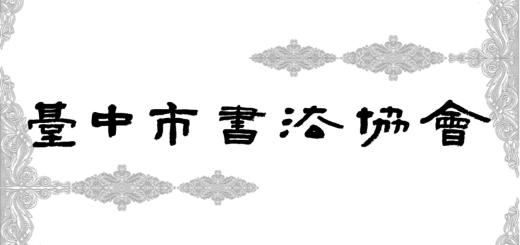 臺中市書法協會