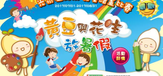 『黃豆與花生放暑假』繪畫活動比賽
