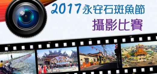 『2017永安石斑魚節』攝影比賽