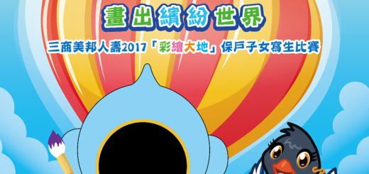 三商美邦人壽2017「彩繪大地」保戶子女寫生比賽「童趣寫生」
