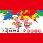 上海銀行畢卡索-繪畫比賽