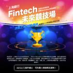 「上海銀行Fintech未來競技場」決戰上海,菁英跨區交流