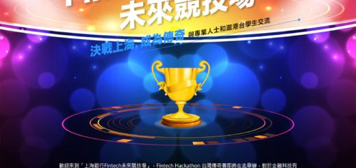 上海銀行Fintech未來競技場