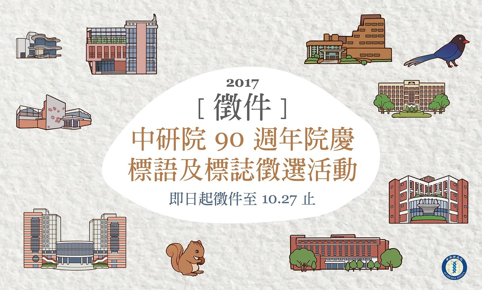 中央研究院90週年院慶「標語與標誌」設計徵選