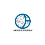 2019大學生國際經貿與商務專題競賽