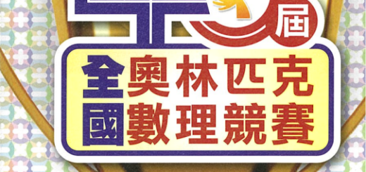 中華數學協會「第46屆全國奧林匹克數學競賽」