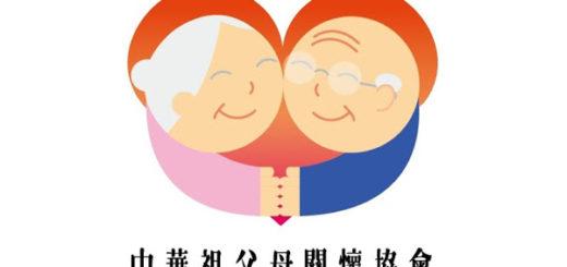 中華祖父母關懷協會